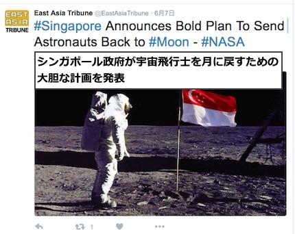singapore-moon