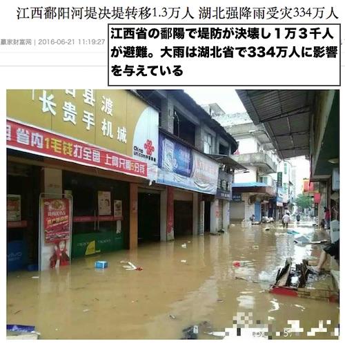 south-china-rain