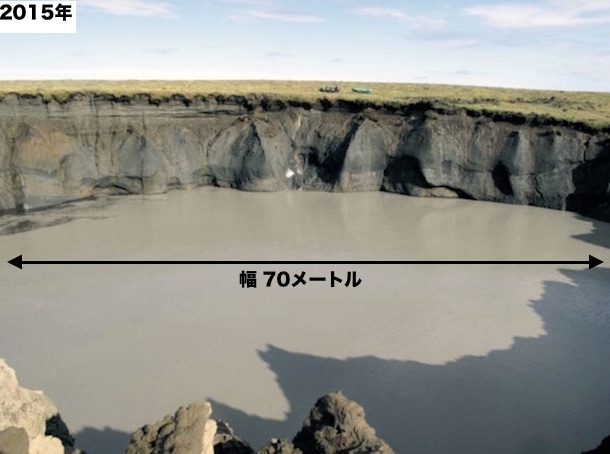 taimyr-crater-2015