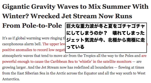 wrecked-jet-stream