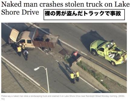 naked-crashes