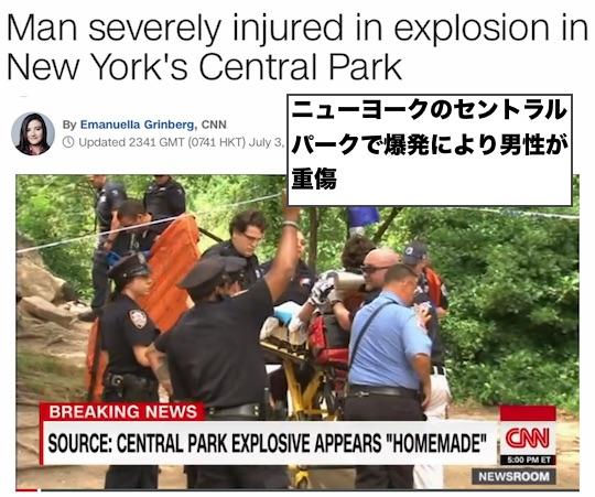 newyork-explosion