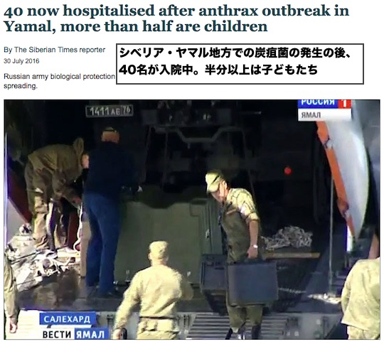 anthrax-outbrak-russia1