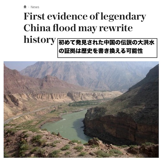 china-great-flood