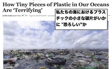 plastic-occean