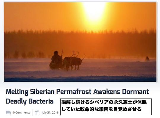 siberian-melting-permafrost