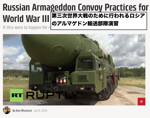 armageddon-practice-russia