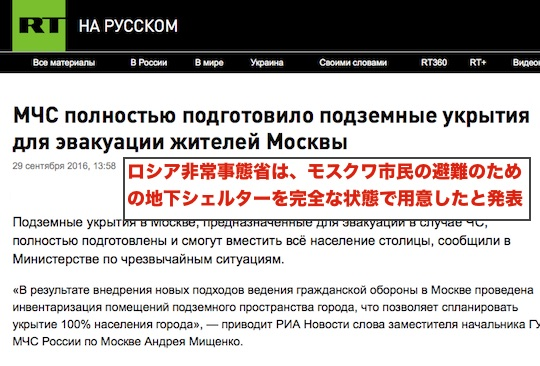 emercom-russia-now