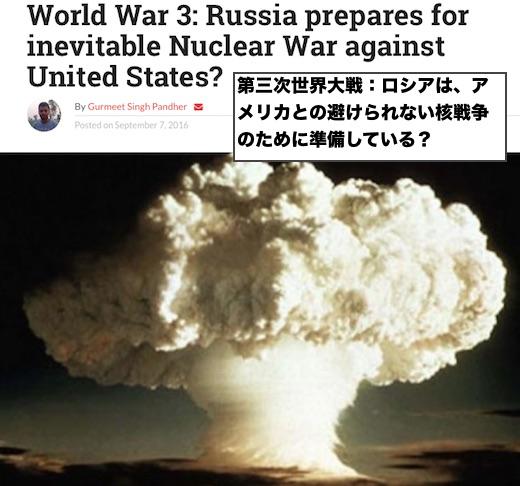 nuclear-war-2016