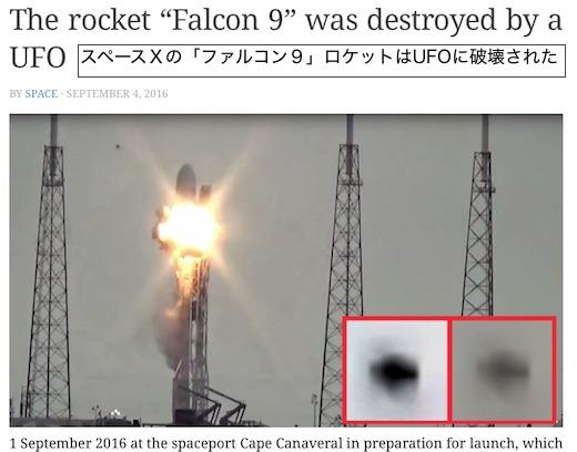 ufo-falcon-01