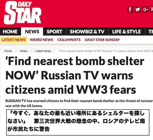 ru-ww3-warn
