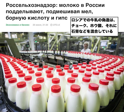 russian-chail-milk