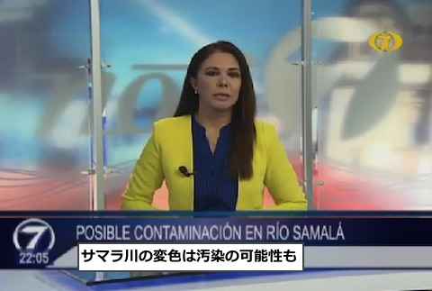 samala-contamination