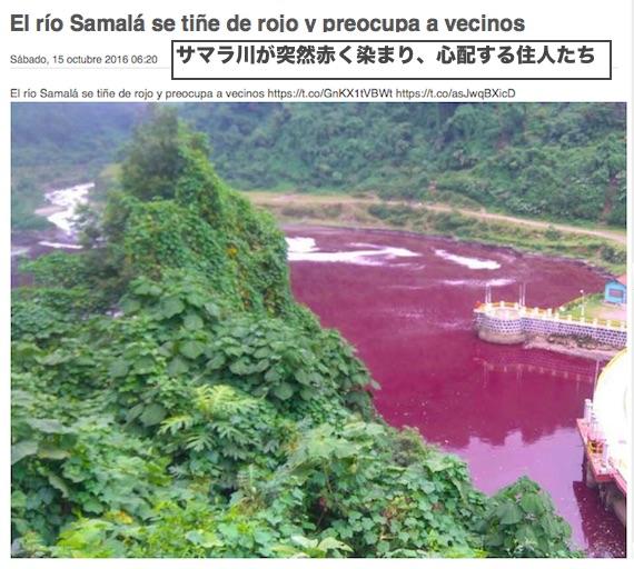 samala-turns-red