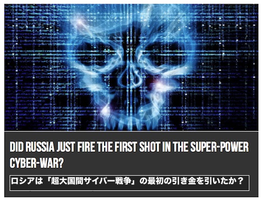super-cyber-war