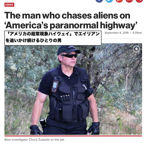 us-paranormal-highway