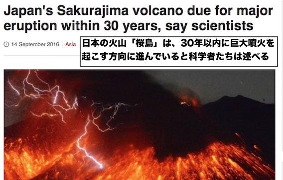 bbc-sakurajima-eruption