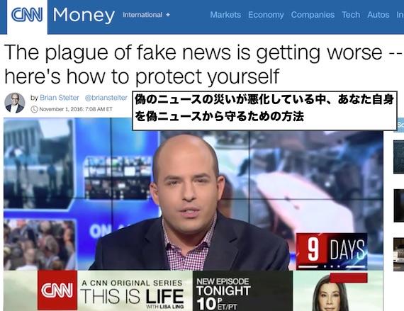fake-news-20016