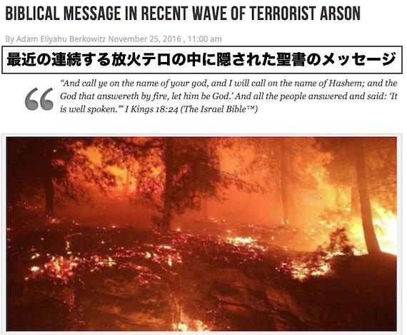 israel-arson-2016