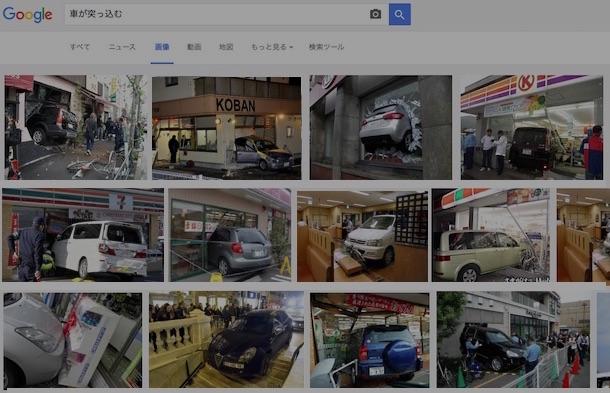 car-crash-02