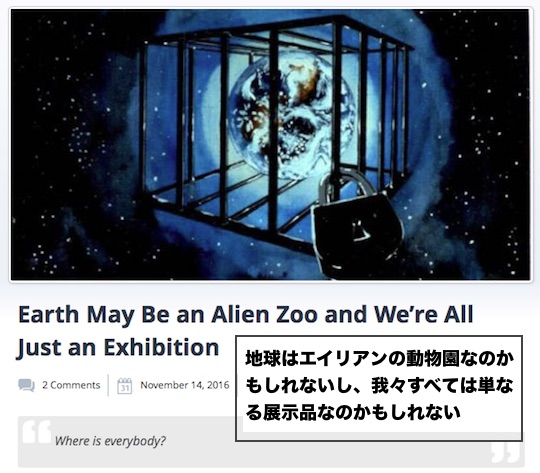 earth-alien-zoo