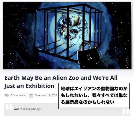 earth-alien-zoo