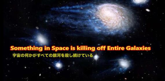 宇宙の終わりが始まった?」 : ...