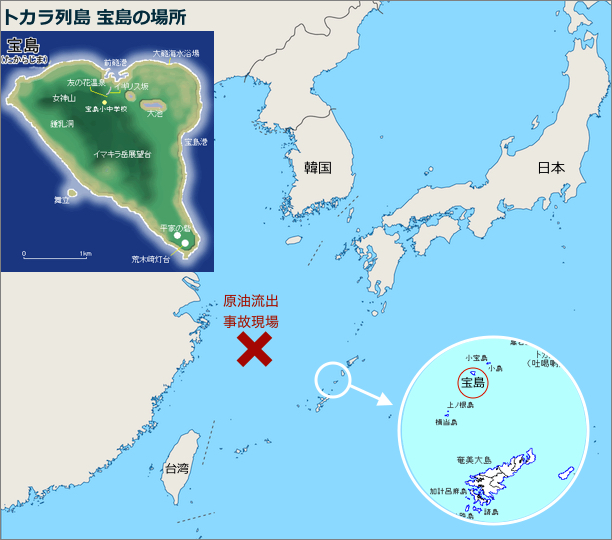 トカラ列島にある「宝島」という日本の島。流出した原油と ...