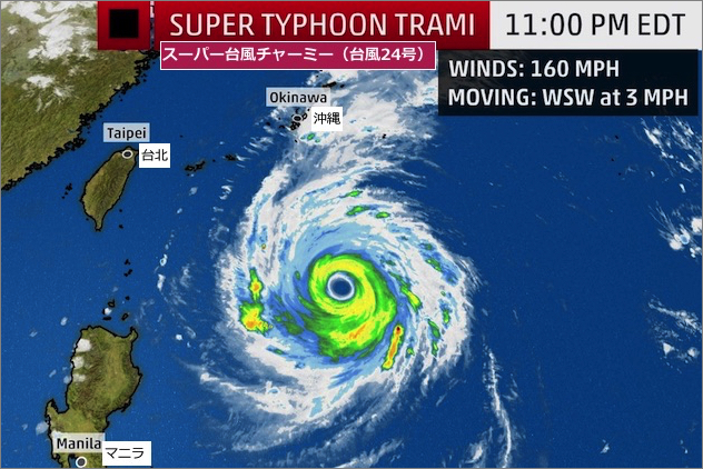 9月25日午前 爬虫類的な表情でカテゴリー5に発達した台風24号