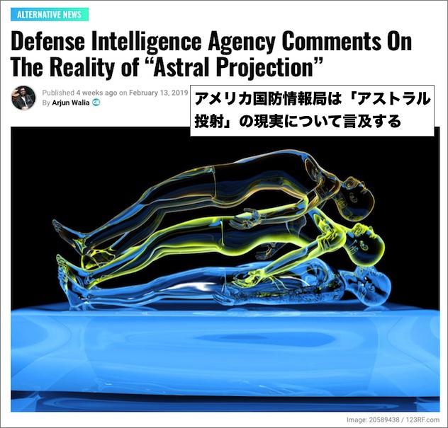 アメリカで機密指定を解除された国防情報局の文書「アストラル体の幽体 ...